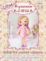 Набор Тутти  для шитья игрушки  Куколка Ксюша